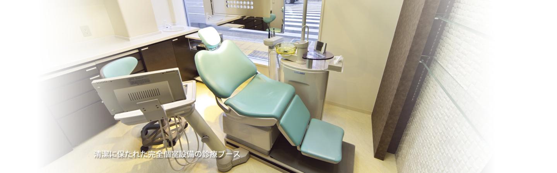 清潔に保たれた完全個室設備の診療ブース