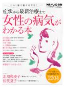 女性の病気がわかる本